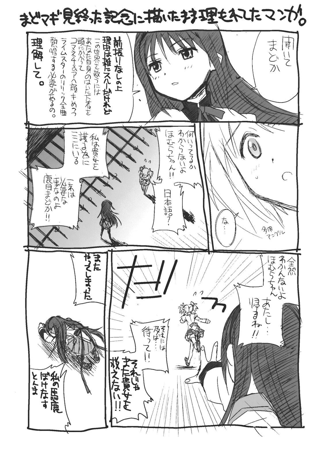 Hontou ni Atta Kowai Hanashi 25