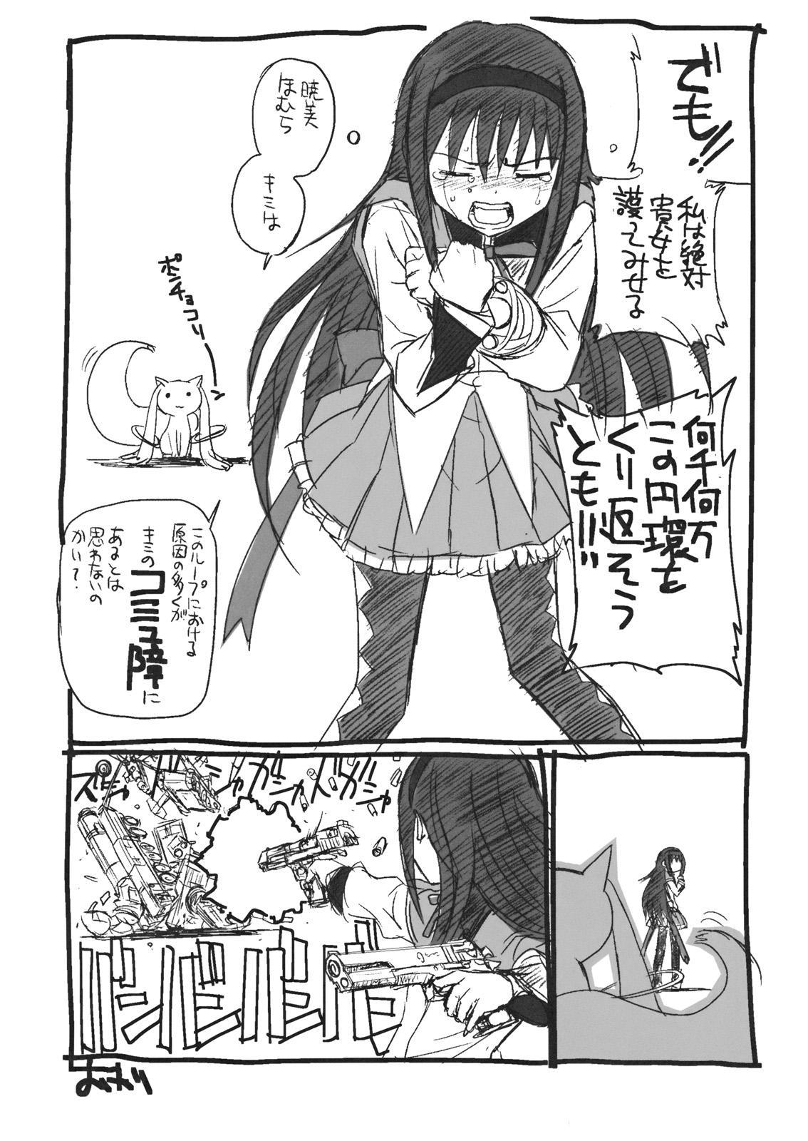 Hontou ni Atta Kowai Hanashi 26