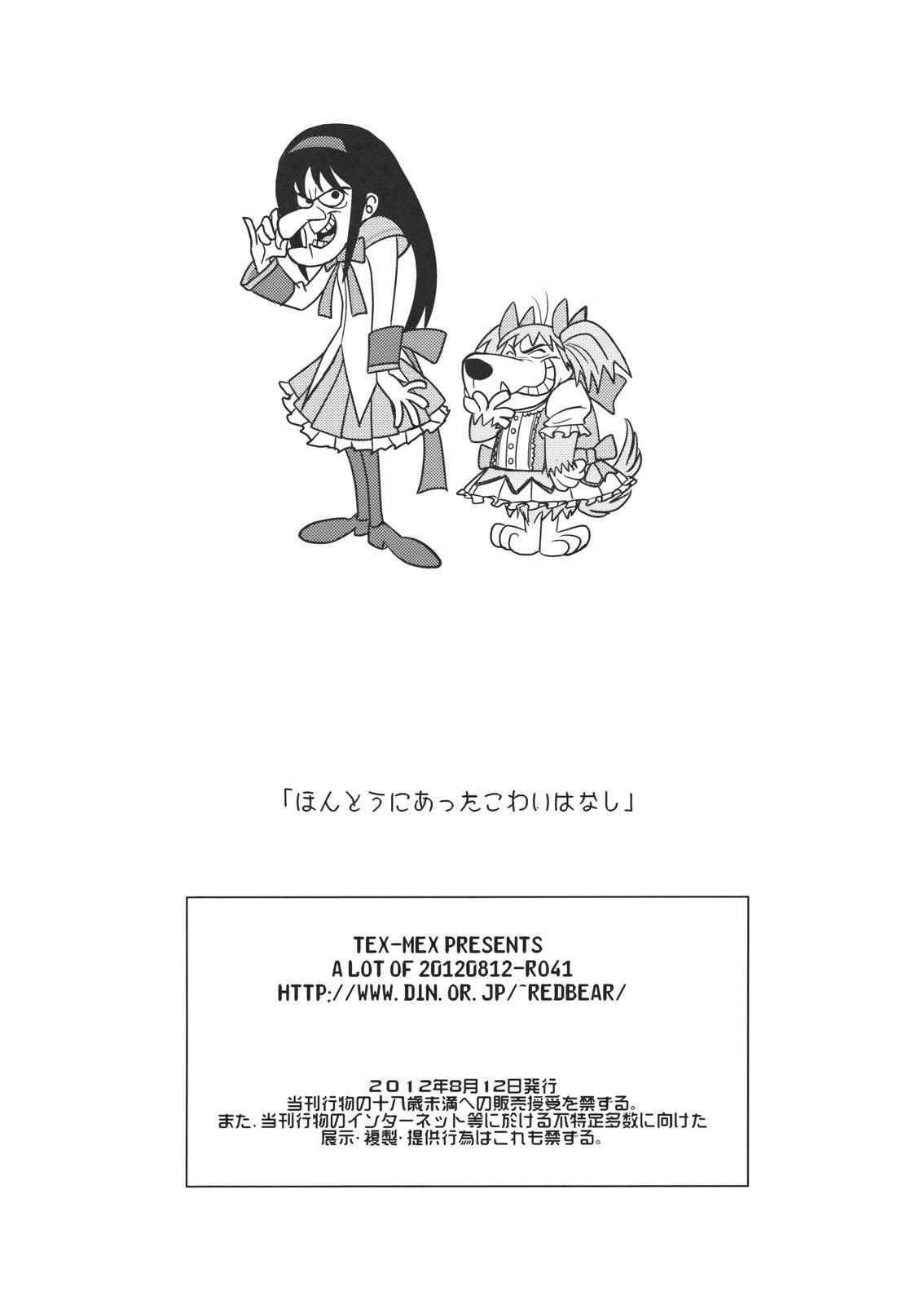 Hontou ni Atta Kowai Hanashi 28