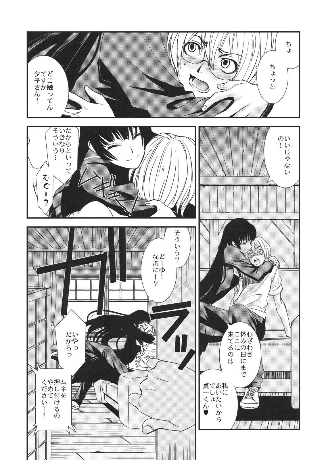 Hontou ni Atta Kowai Hanashi 3