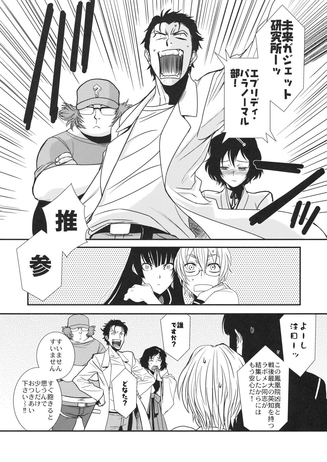 Hontou ni Atta Kowai Hanashi 4
