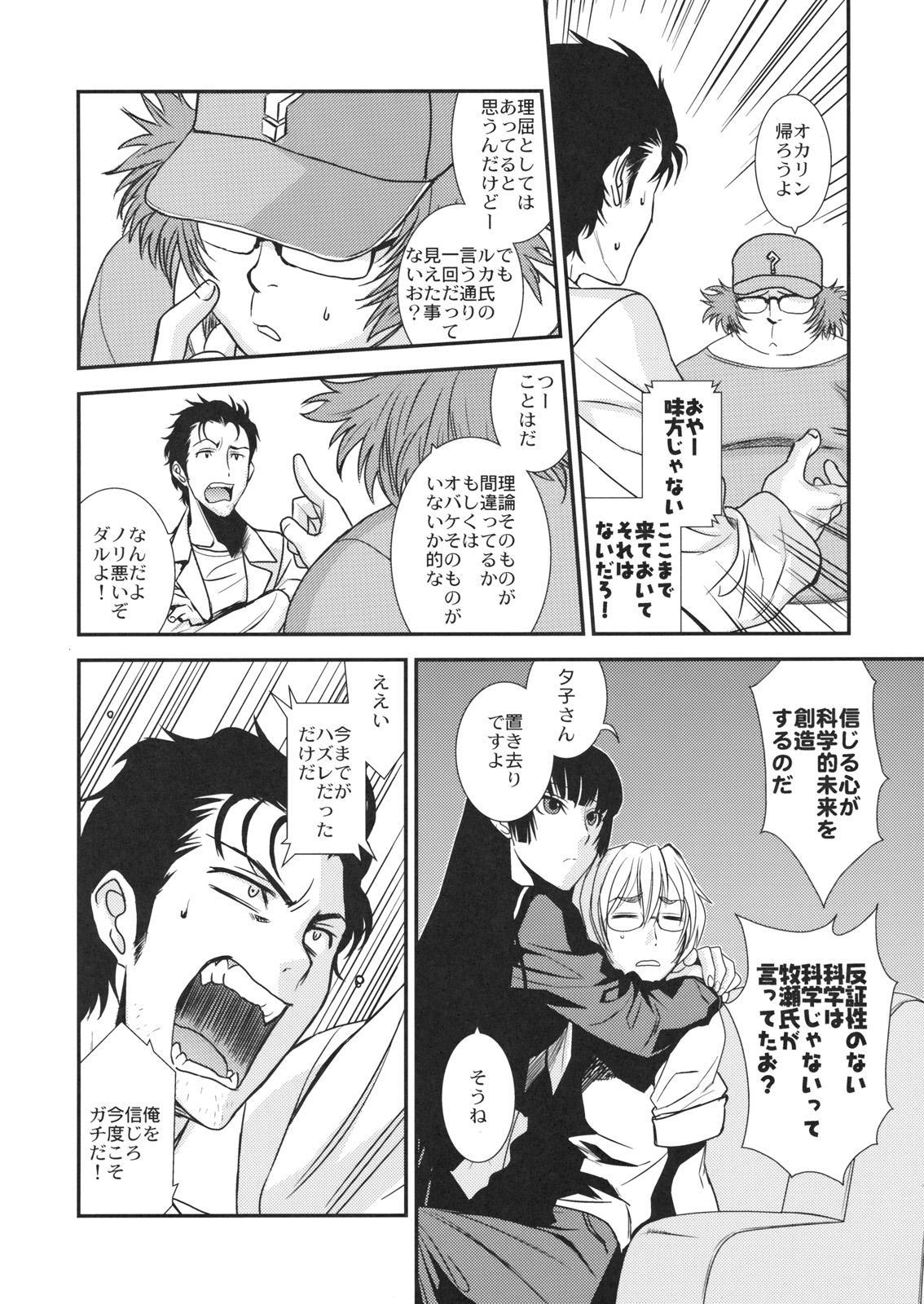 Hontou ni Atta Kowai Hanashi 6