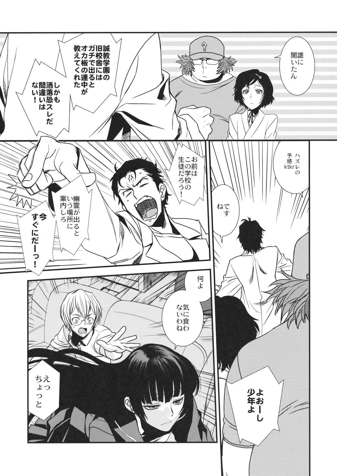Hontou ni Atta Kowai Hanashi 7