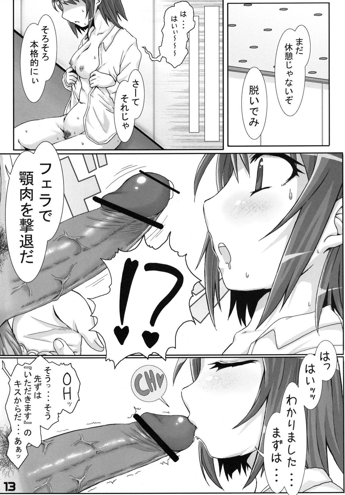 P to Kanako no Love Love Diet 11