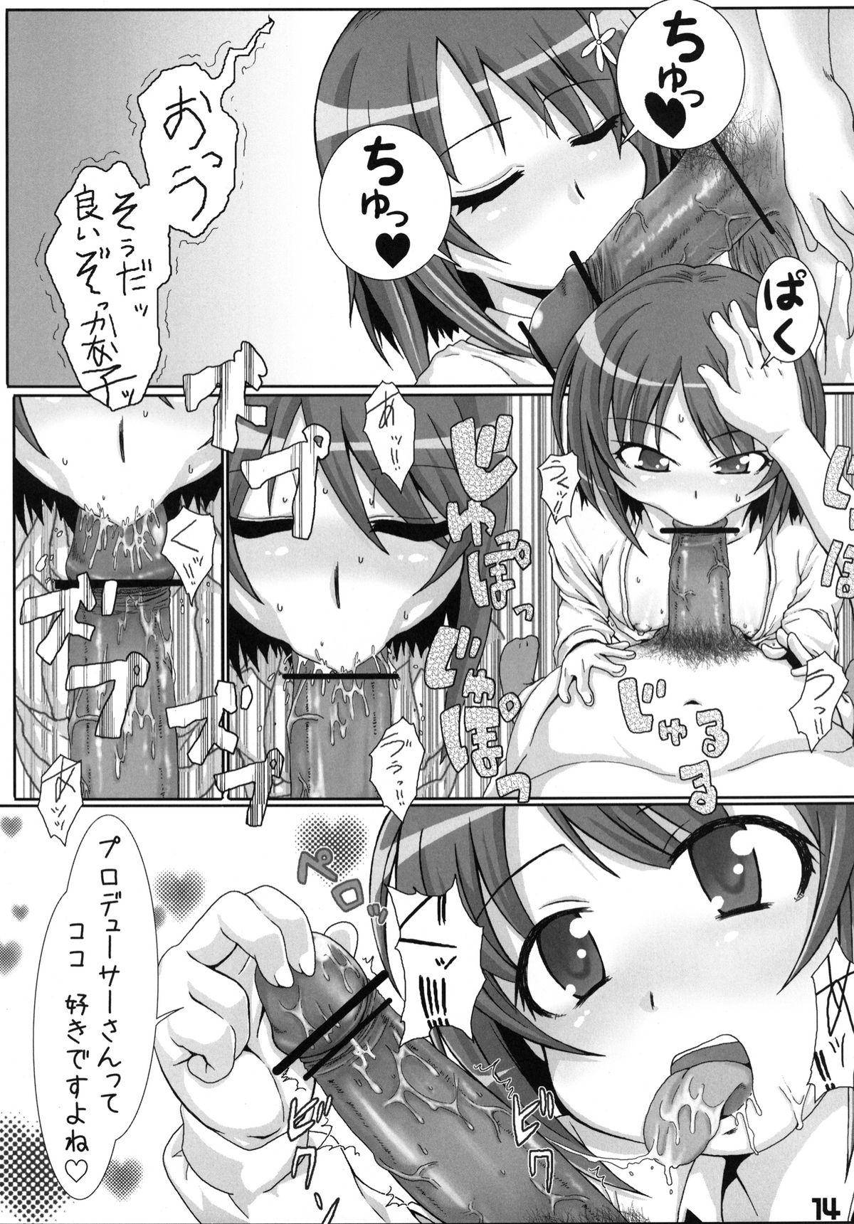 P to Kanako no Love Love Diet 12