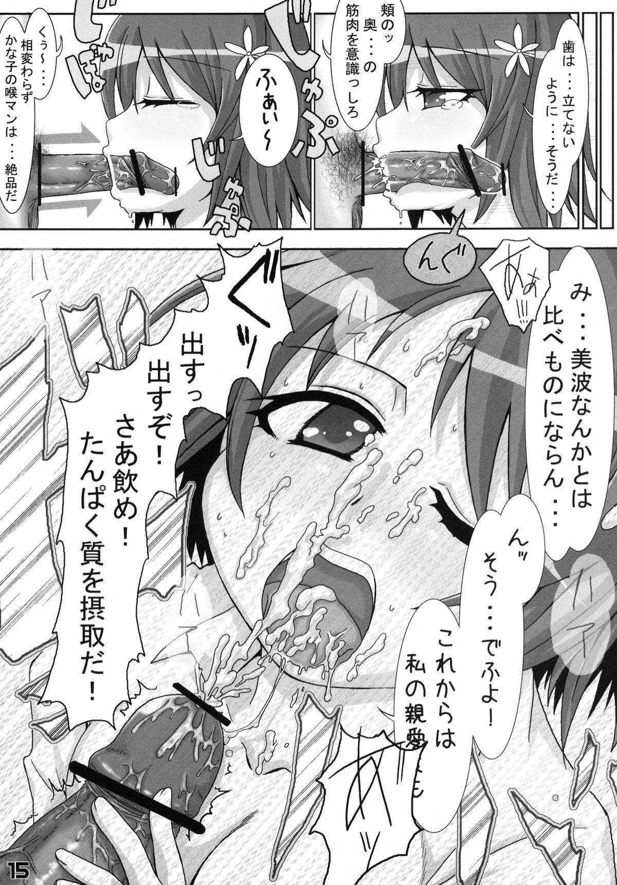 P to Kanako no Love Love Diet 13