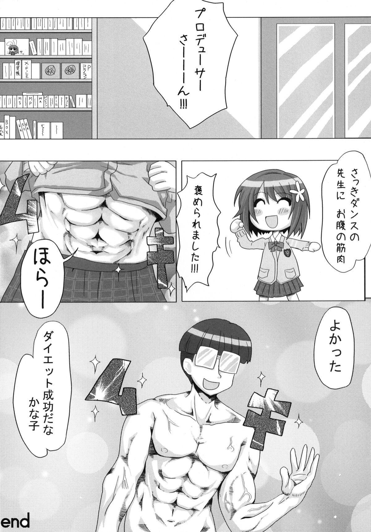 P to Kanako no Love Love Diet 25
