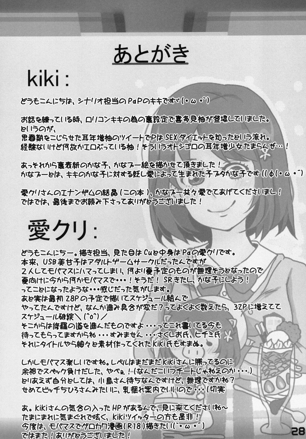 P to Kanako no Love Love Diet 26
