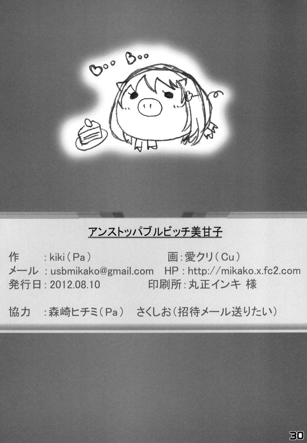 P to Kanako no Love Love Diet 28