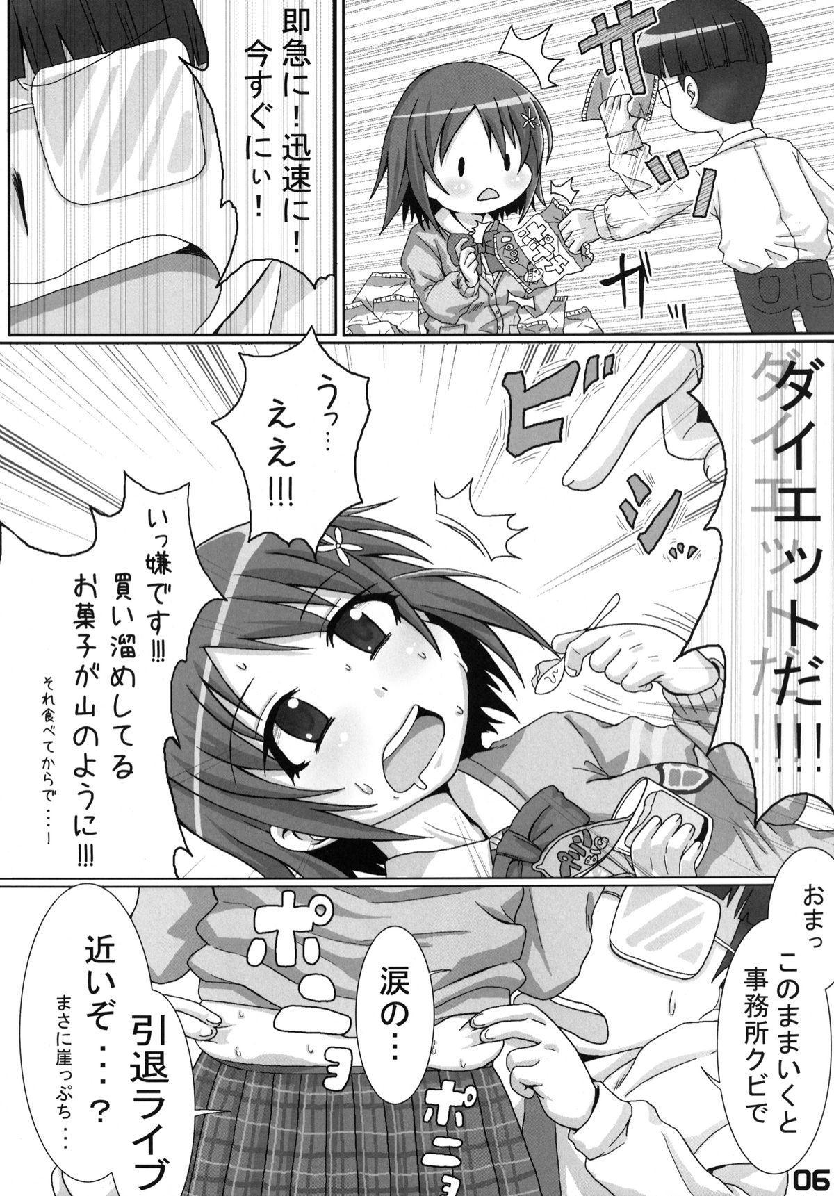 P to Kanako no Love Love Diet 4