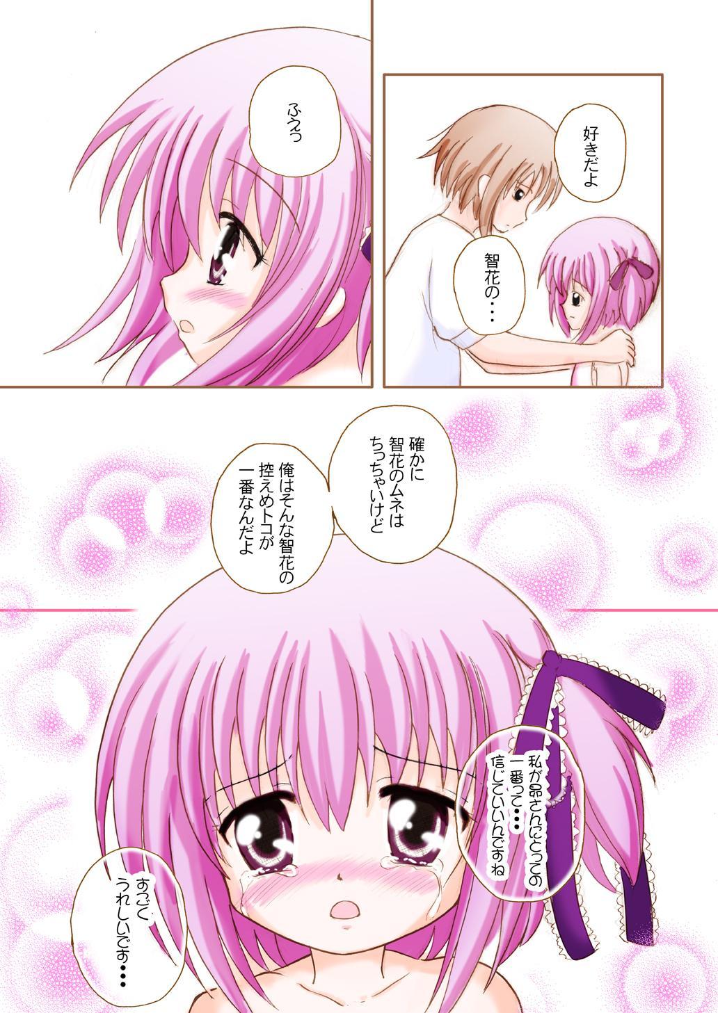 Mattaku Bloomer wa Saikou daze!? Honbun Color Tokubetsu hen 9