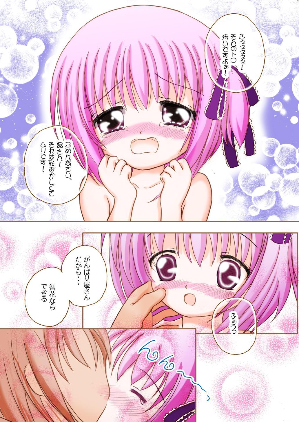 Mattaku Bloomer wa Saikou daze!? Honbun Color Tokubetsu hen 14