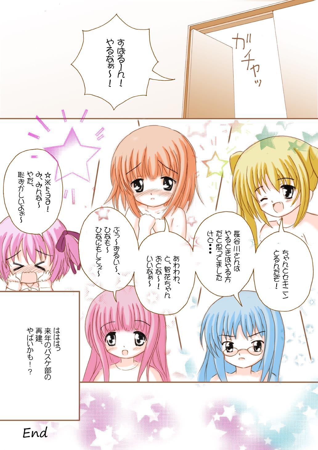 Mattaku Bloomer wa Saikou daze!? Honbun Color Tokubetsu hen 25