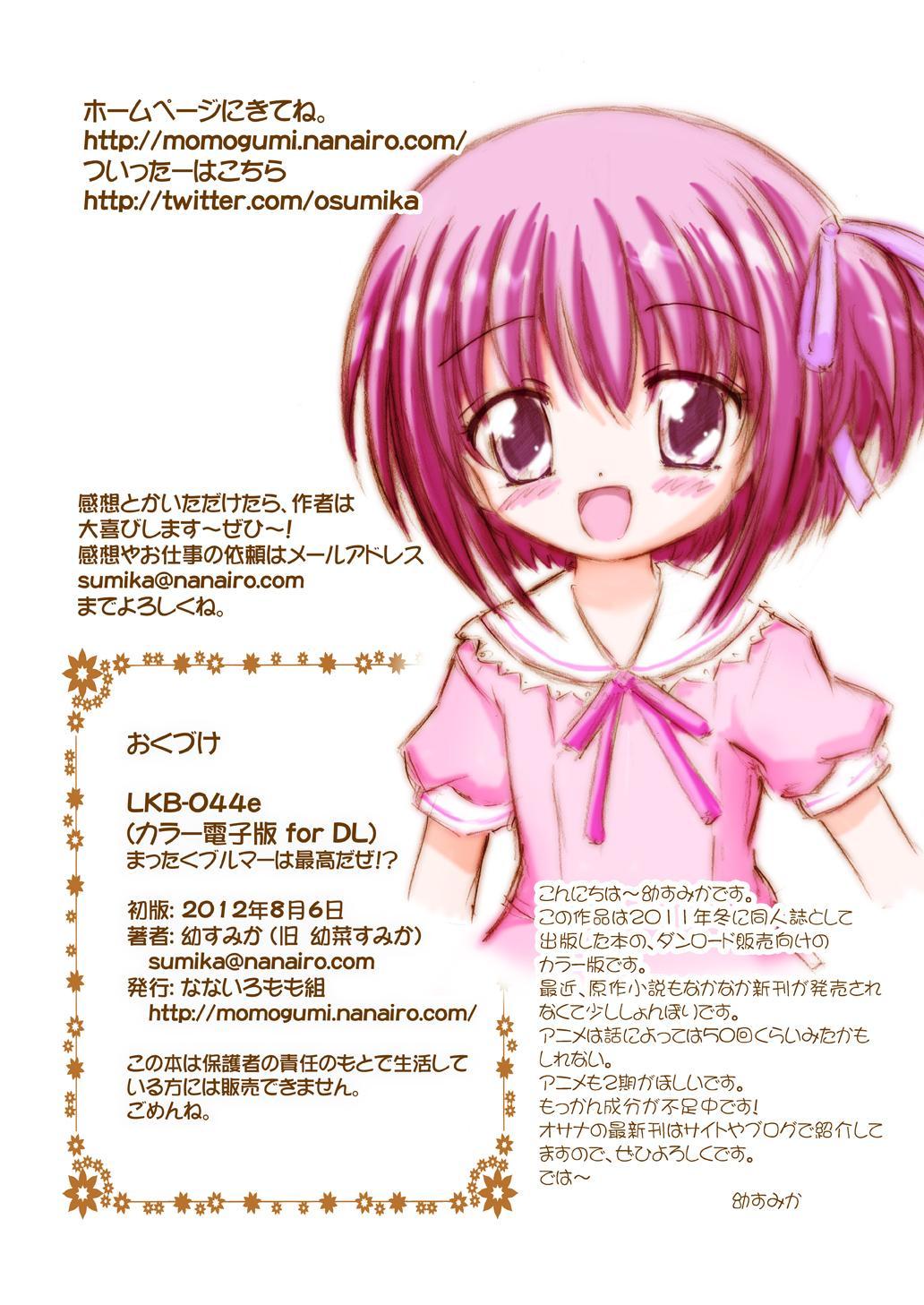 Mattaku Bloomer wa Saikou daze!? Honbun Color Tokubetsu hen 29