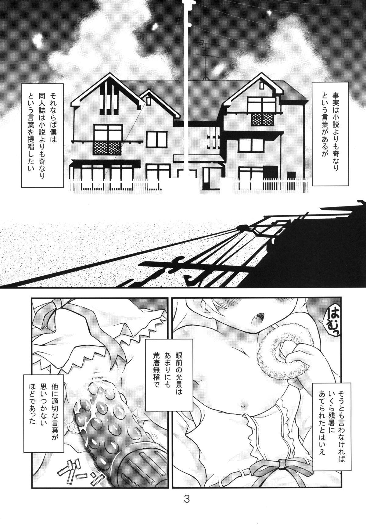 Shinobu chan no H na Hon. 1