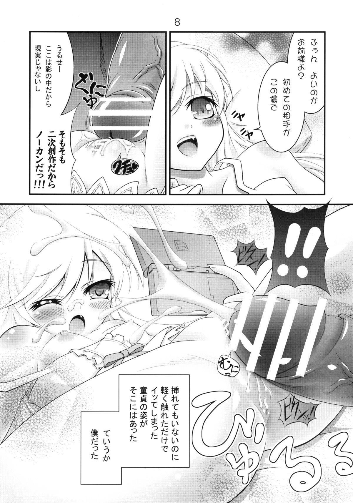 Shinobu chan no H na Hon. 6