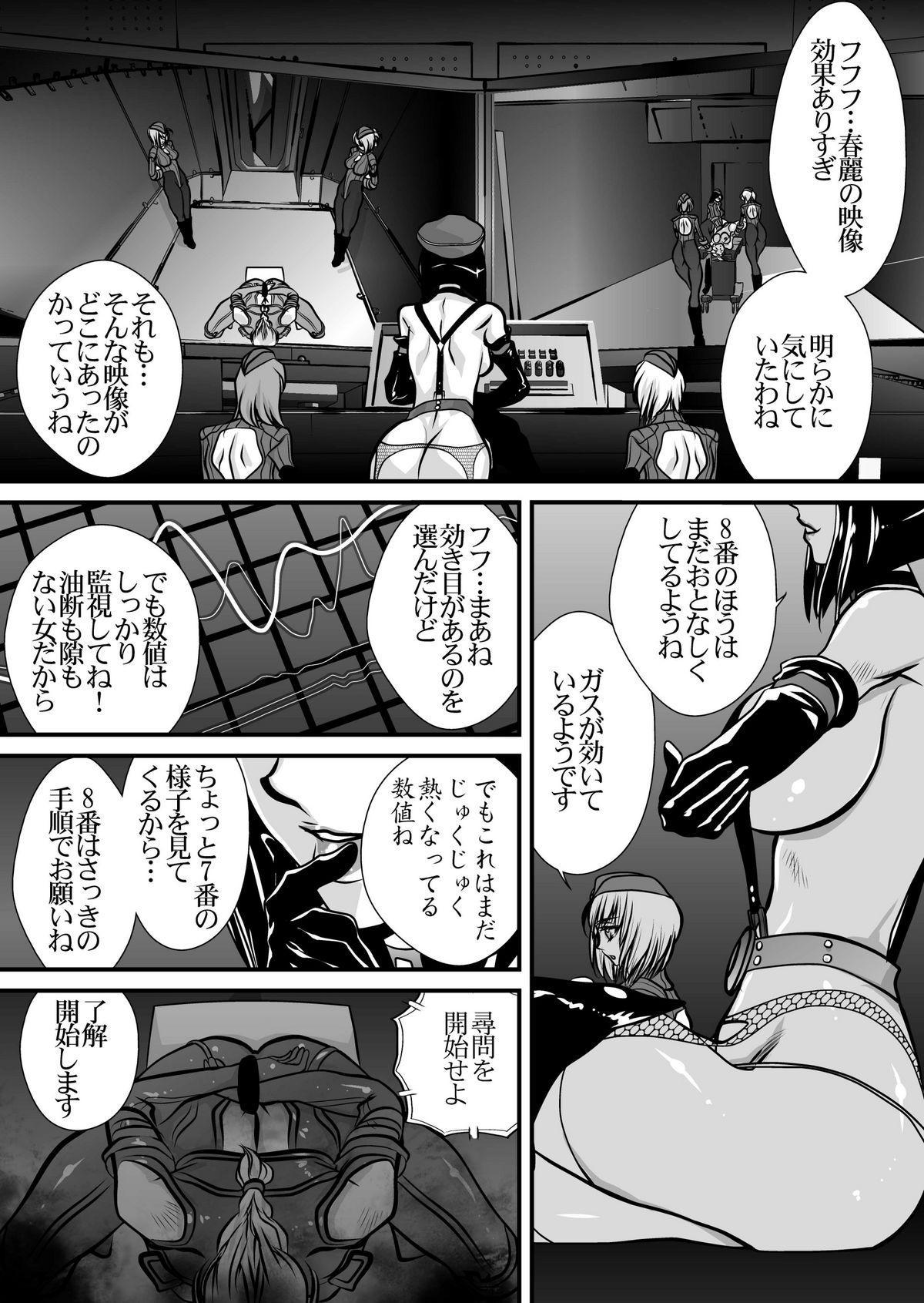 CrossFight 2 9