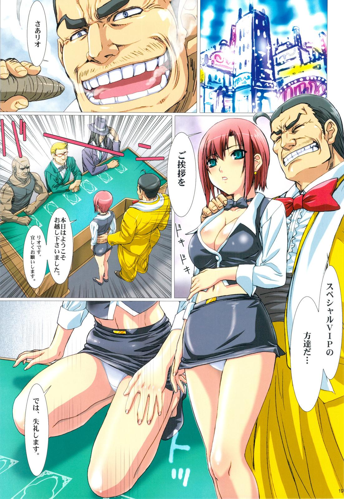 Wanpaku Anime All Full Color Soushuuhen 17