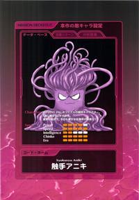 Wanpaku Anime All Full Color Soushuuhen 3