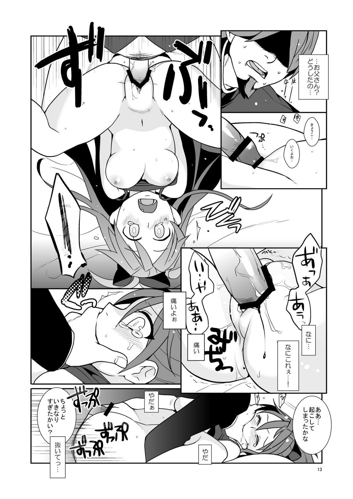 Otou-san to Issho 11