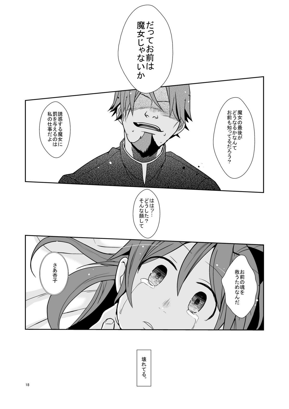 Otou-san to Issho 16