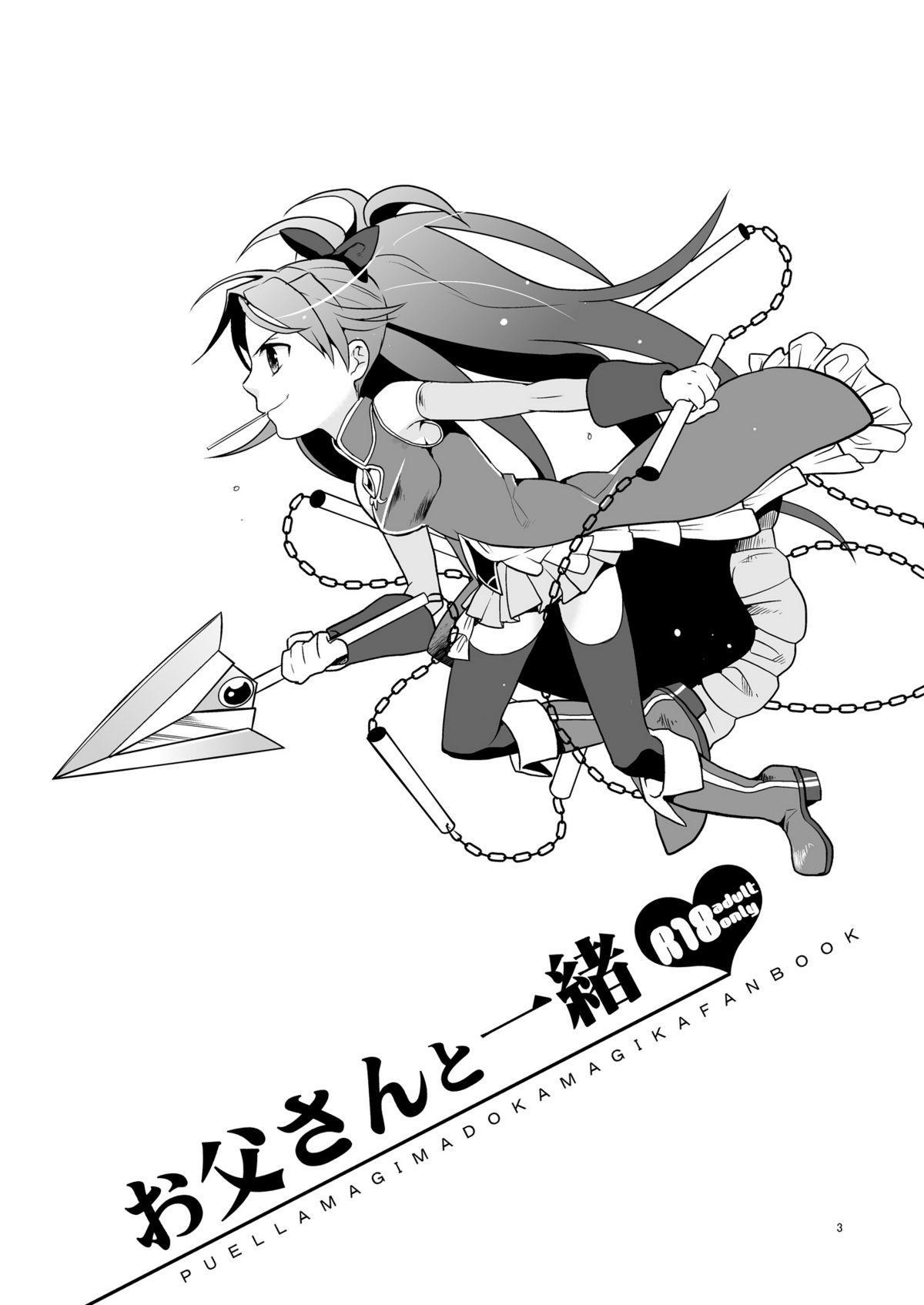 Otou-san to Issho 1