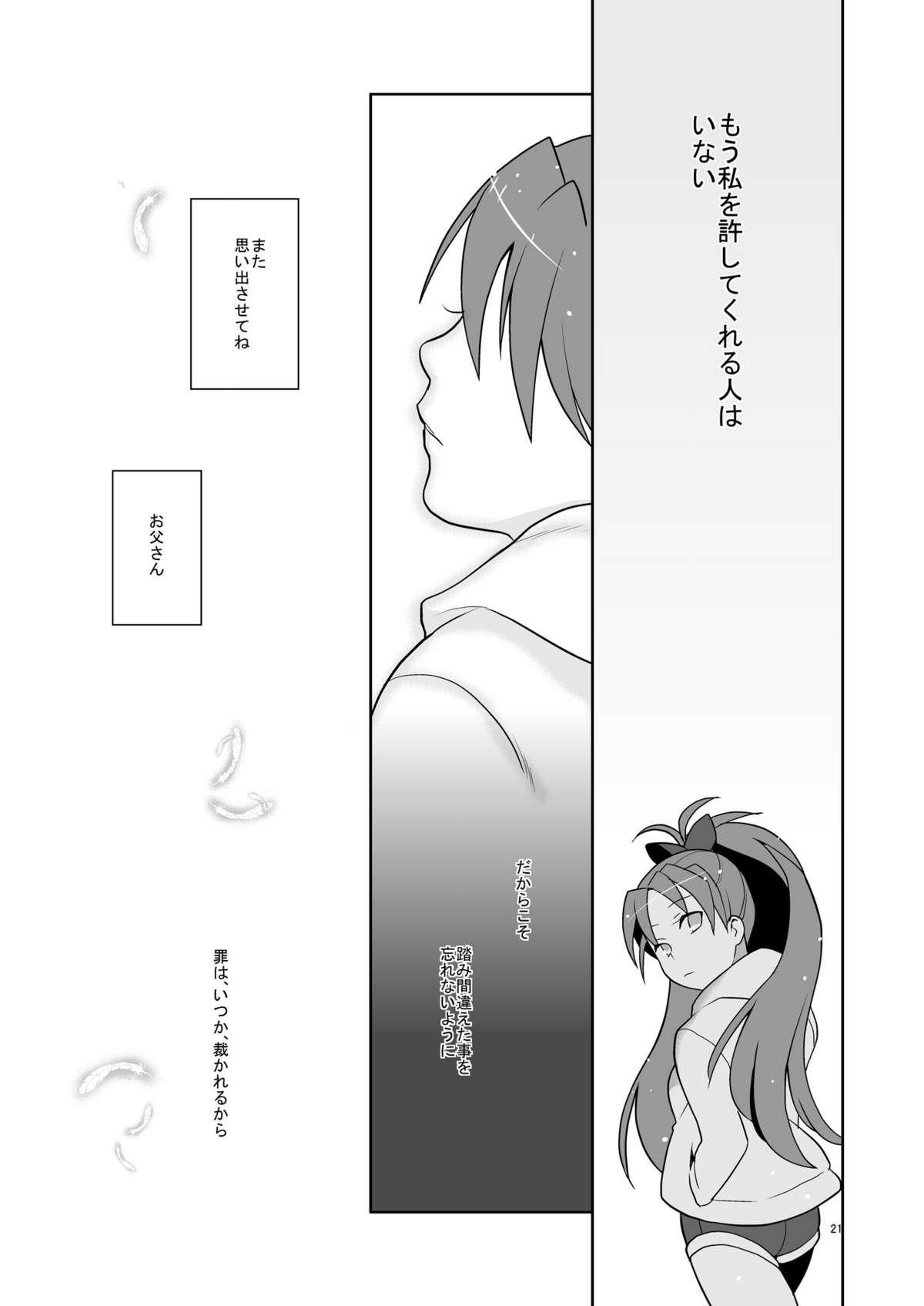 Otou-san to Issho 19