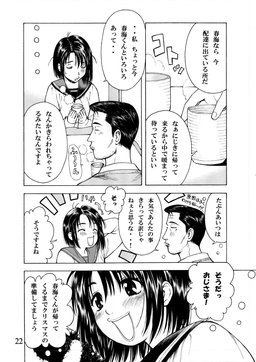 Mikuru de Milk de Milk de Mikuru 20