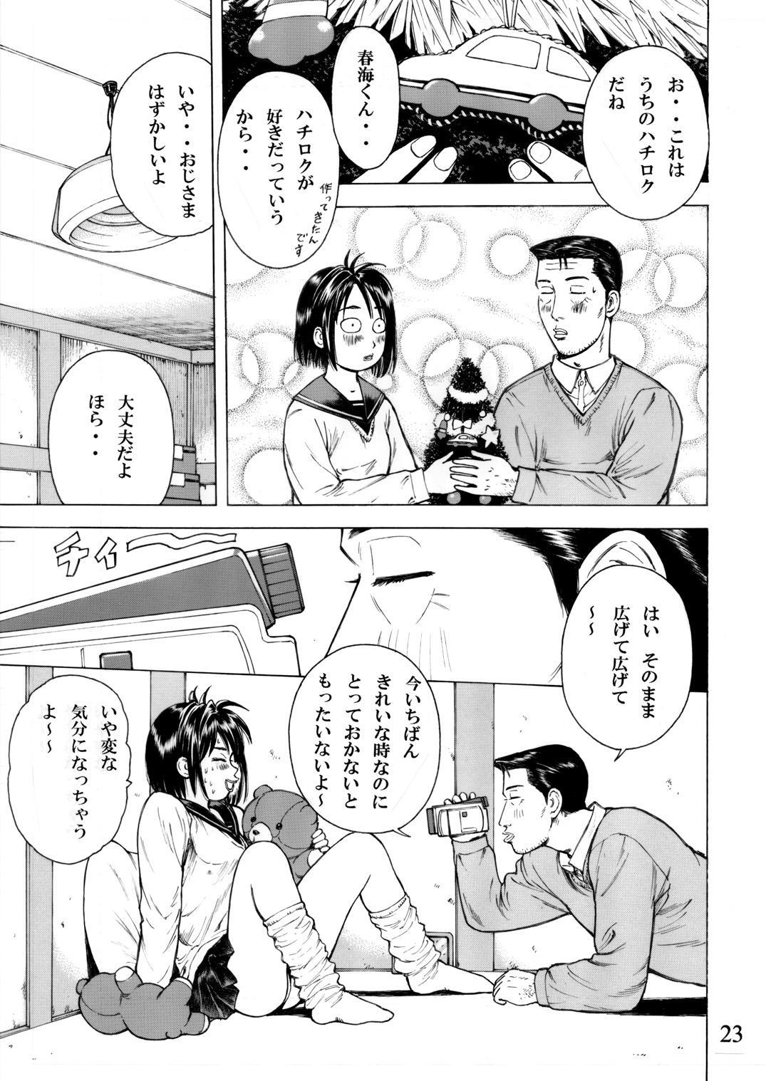 Mikuru de Milk de Milk de Mikuru 21