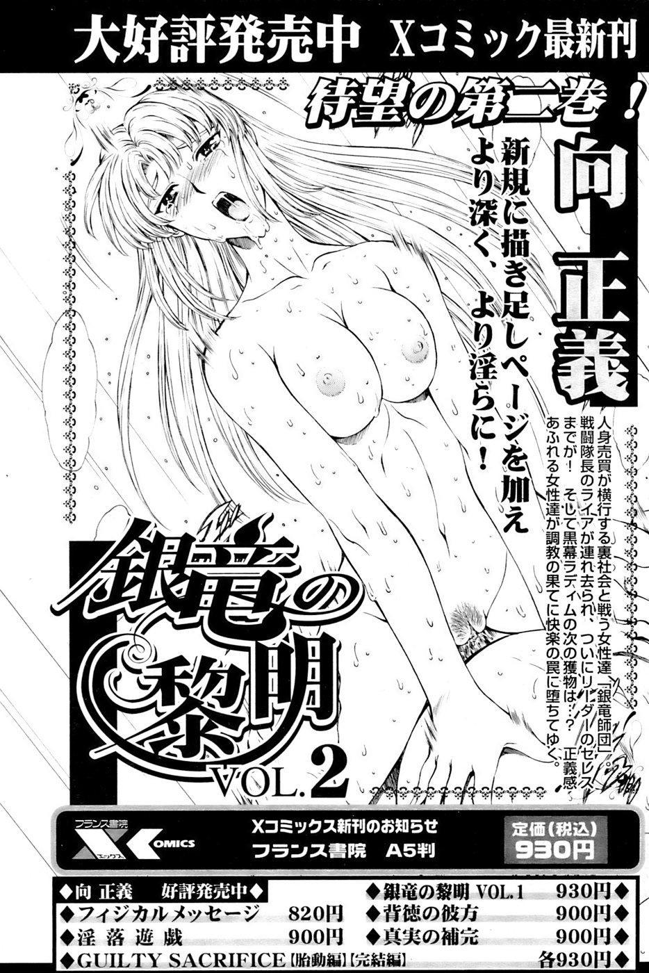 Comic Papipo 2007-04 110