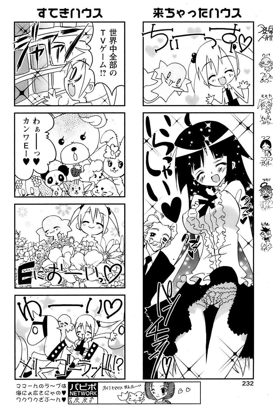 Comic Papipo 2007-04 227
