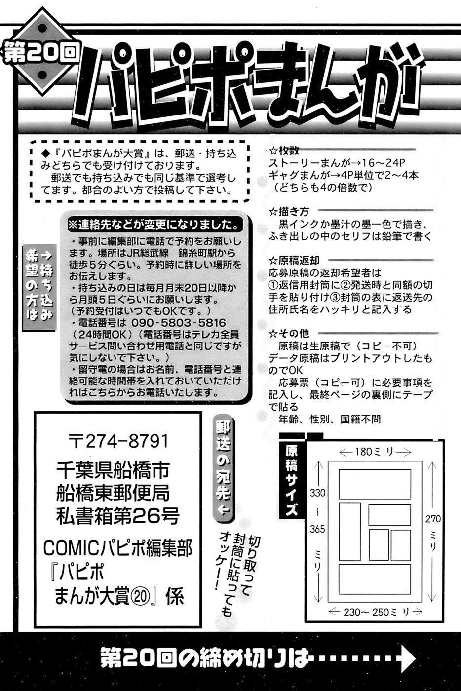 Comic Papipo 2007-04 234