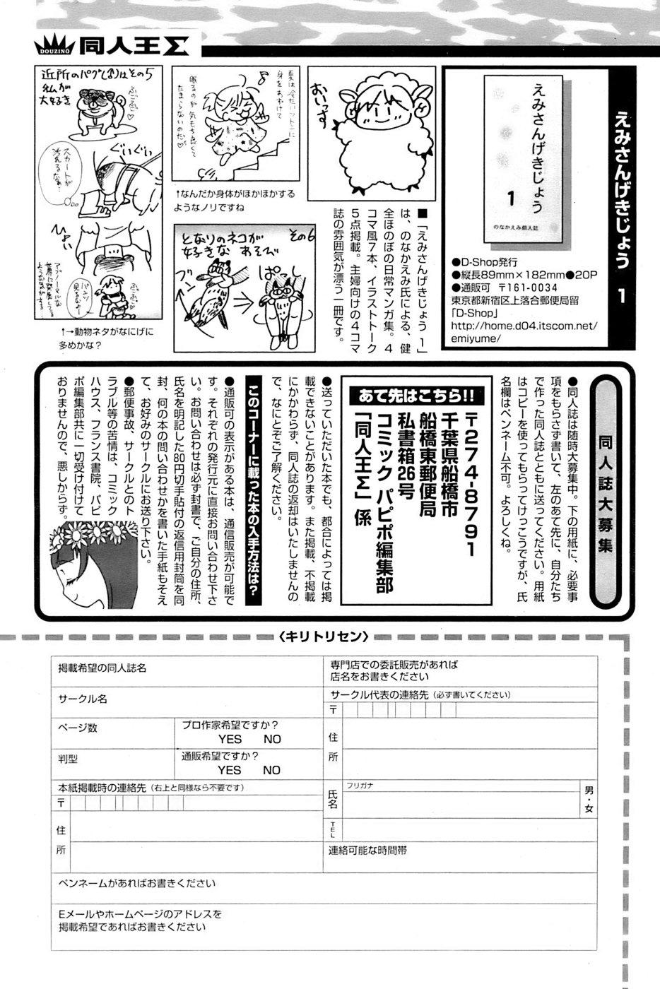 Comic Papipo 2007-04 244