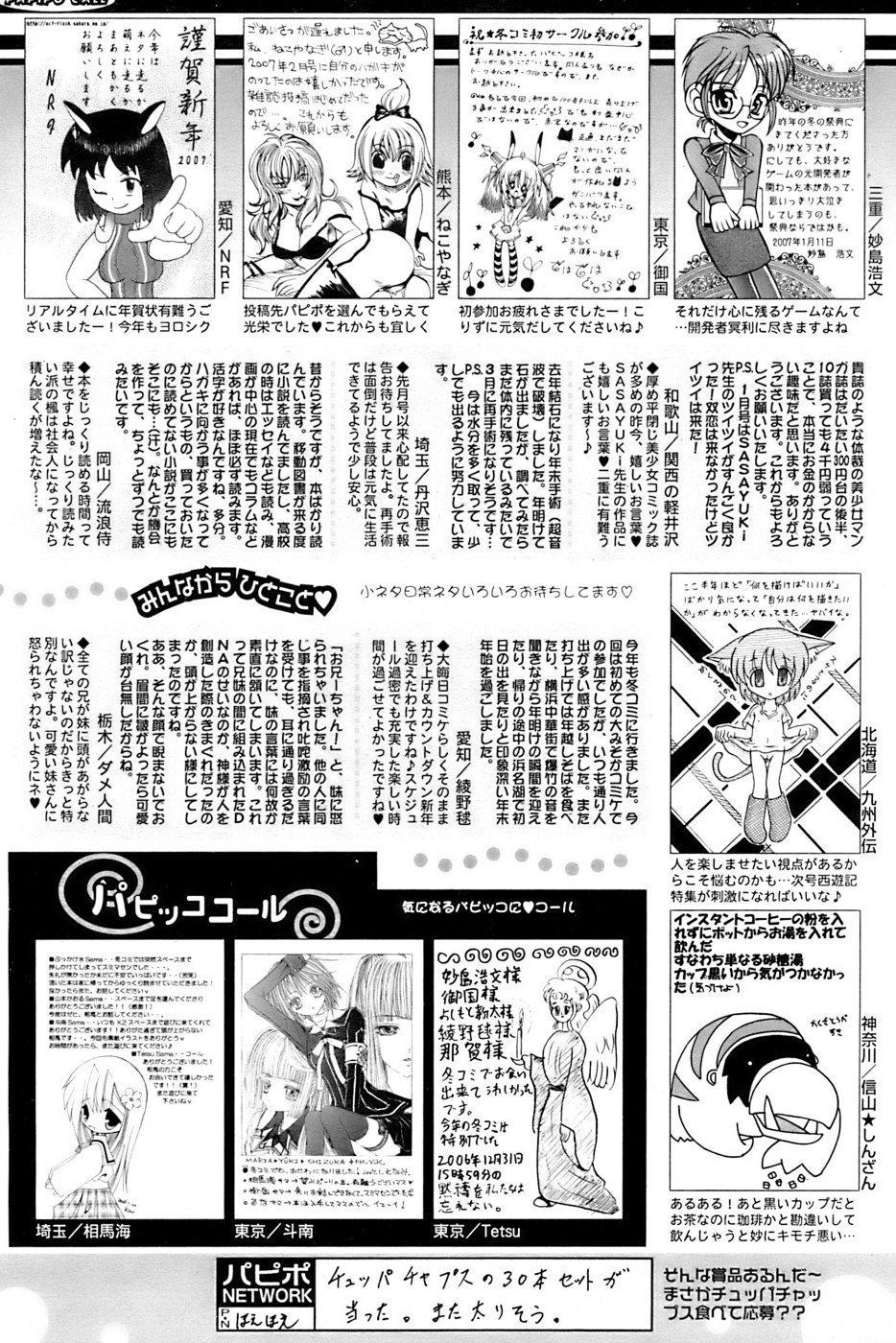 Comic Papipo 2007-04 248