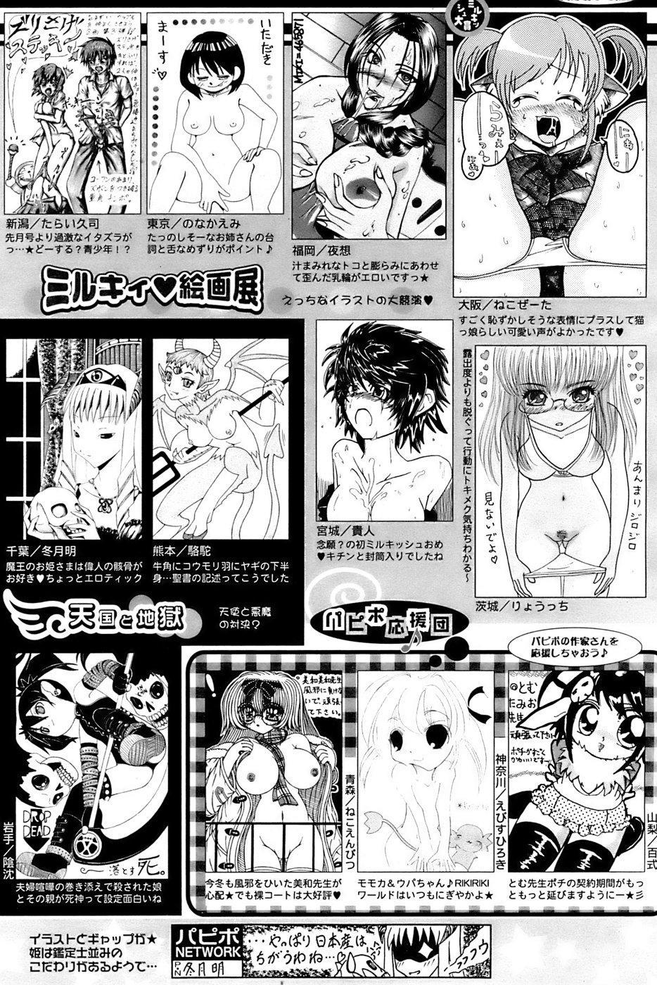 Comic Papipo 2007-04 253