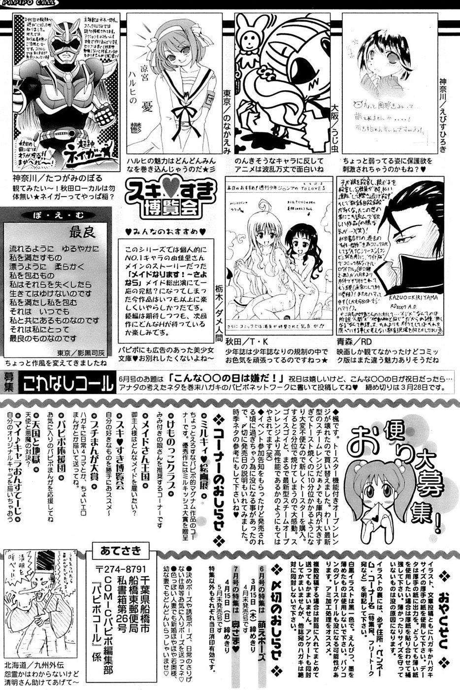 Comic Papipo 2007-04 254