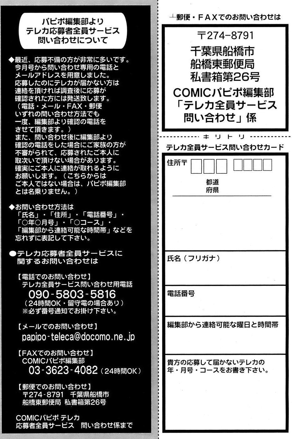 Comic Papipo 2007-04 257