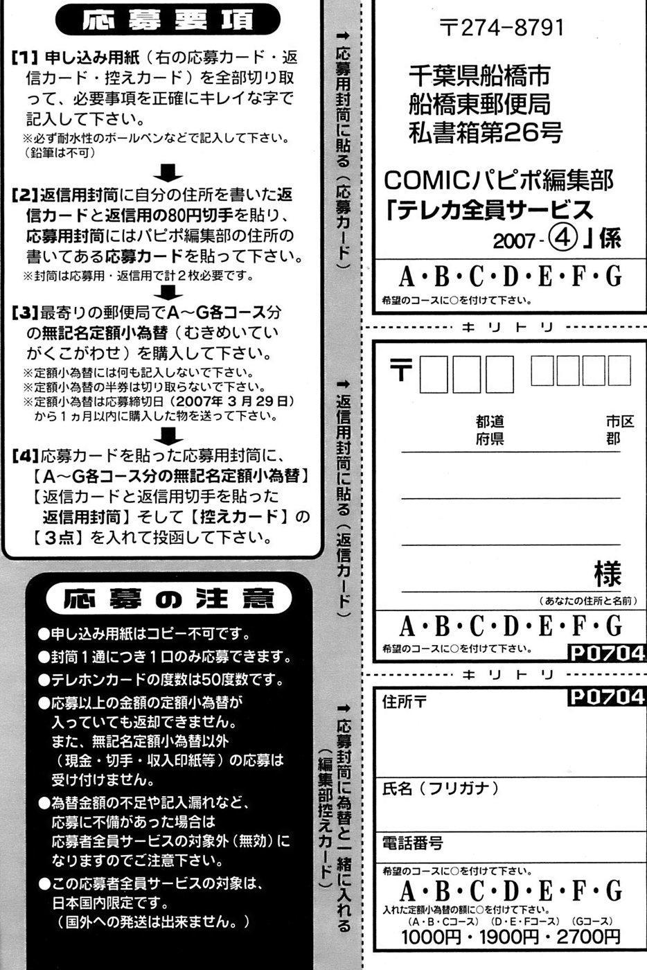 Comic Papipo 2007-04 259