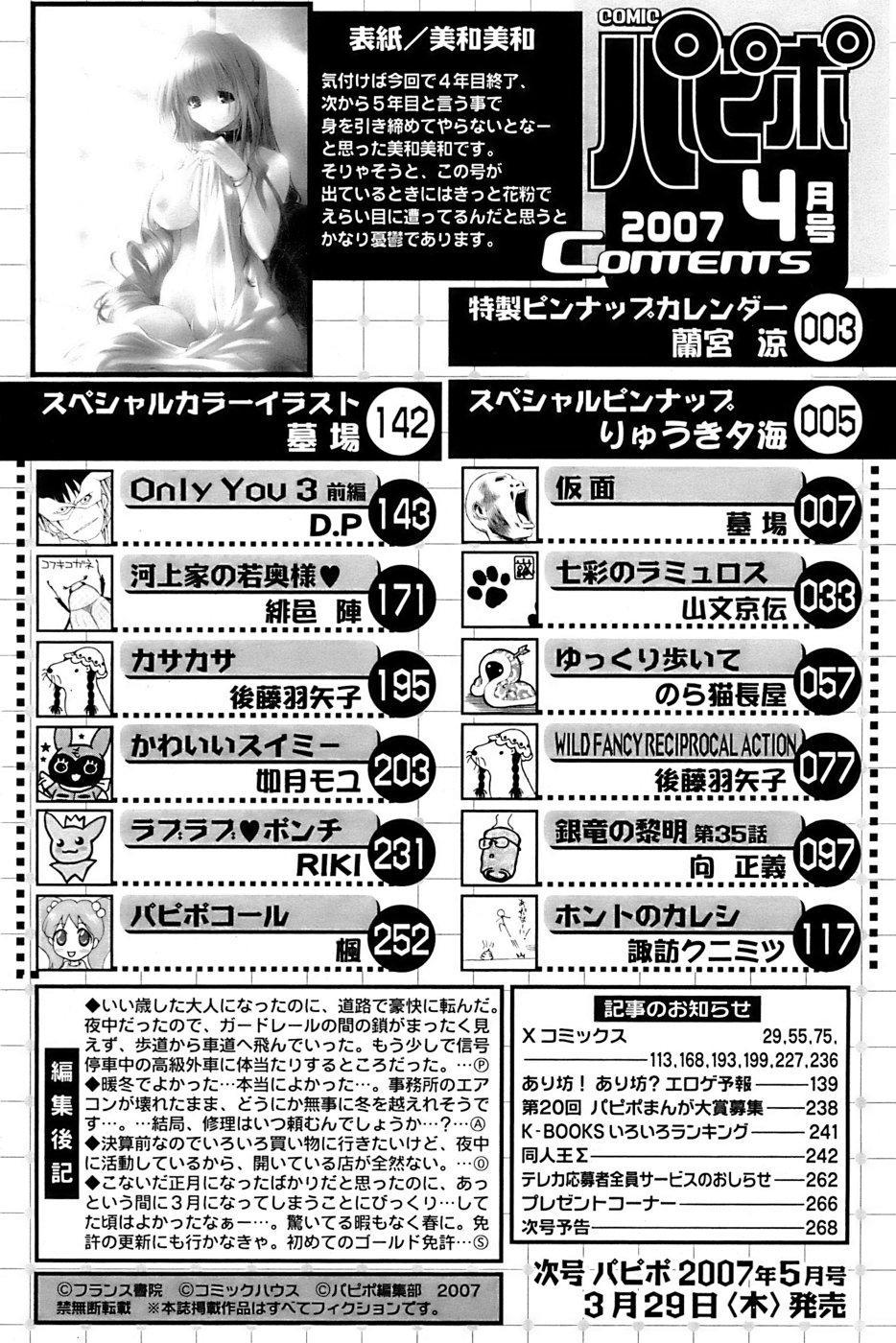 Comic Papipo 2007-04 265