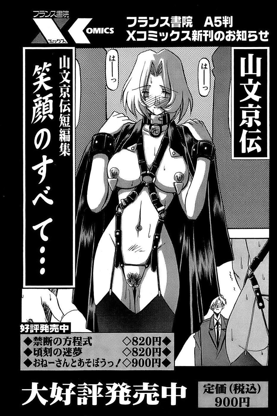 Comic Papipo 2007-04 52
