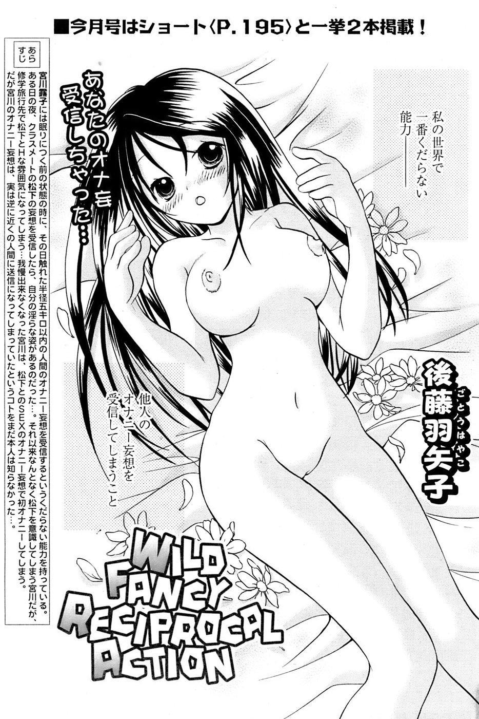 Comic Papipo 2007-04 74