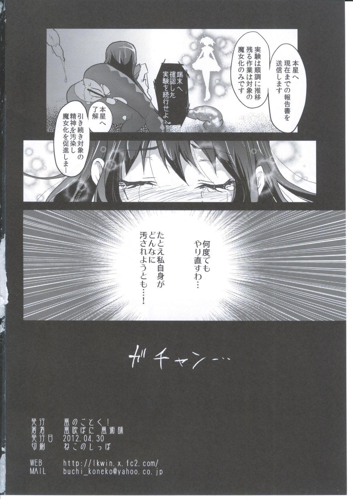Mahou Shoujo Zetsubou Kansatsu Kiroku 24