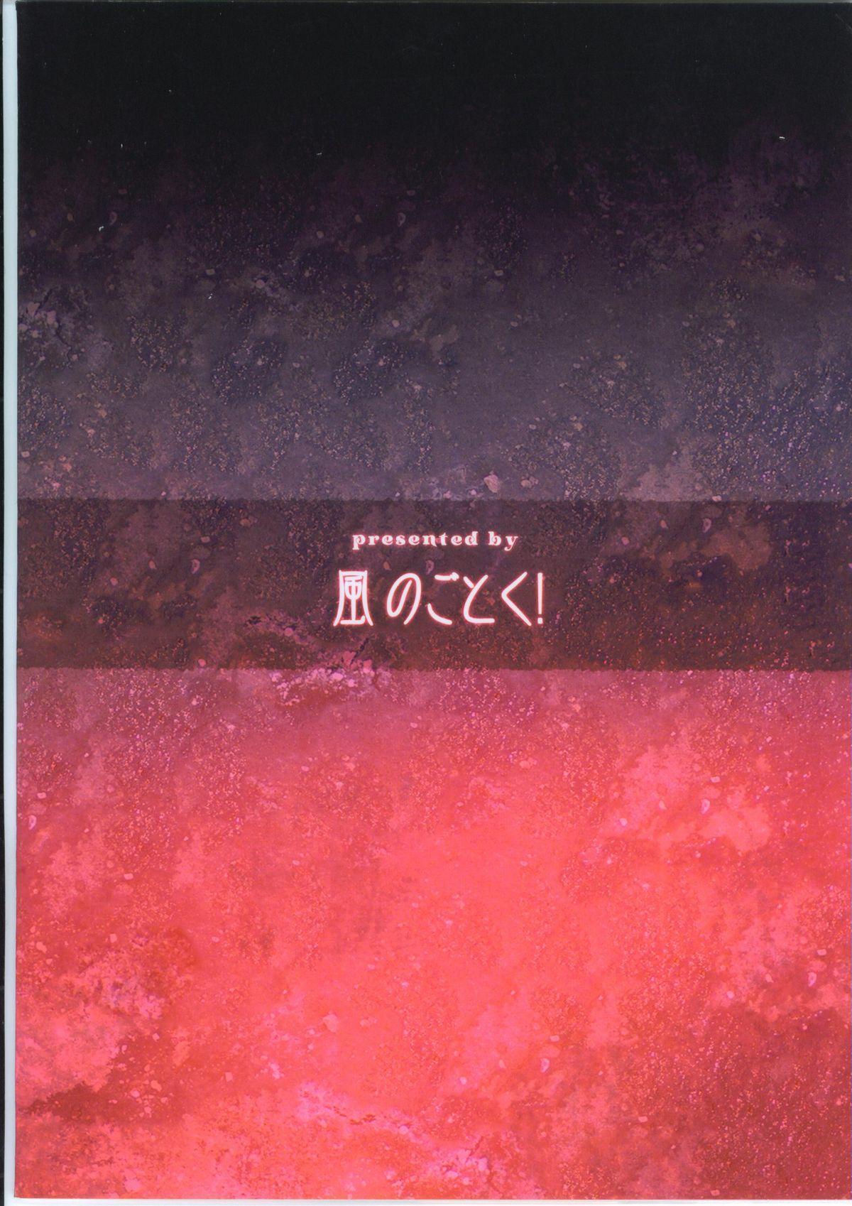 Mahou Shoujo Zetsubou Kansatsu Kiroku 25