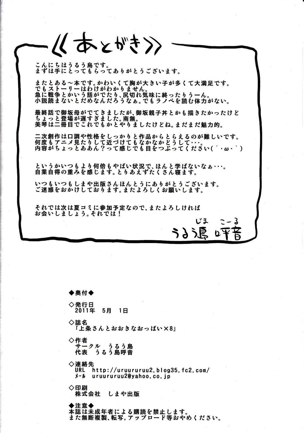 (COMIC1☆5) [Uruujima (Uruujima Call)] Kamijou-san to Ookina Oppai x8 | Kamijou-san And Eight Big Boobs (Toaru Majutsu no Index) [English] =Trigoris Translates= 33