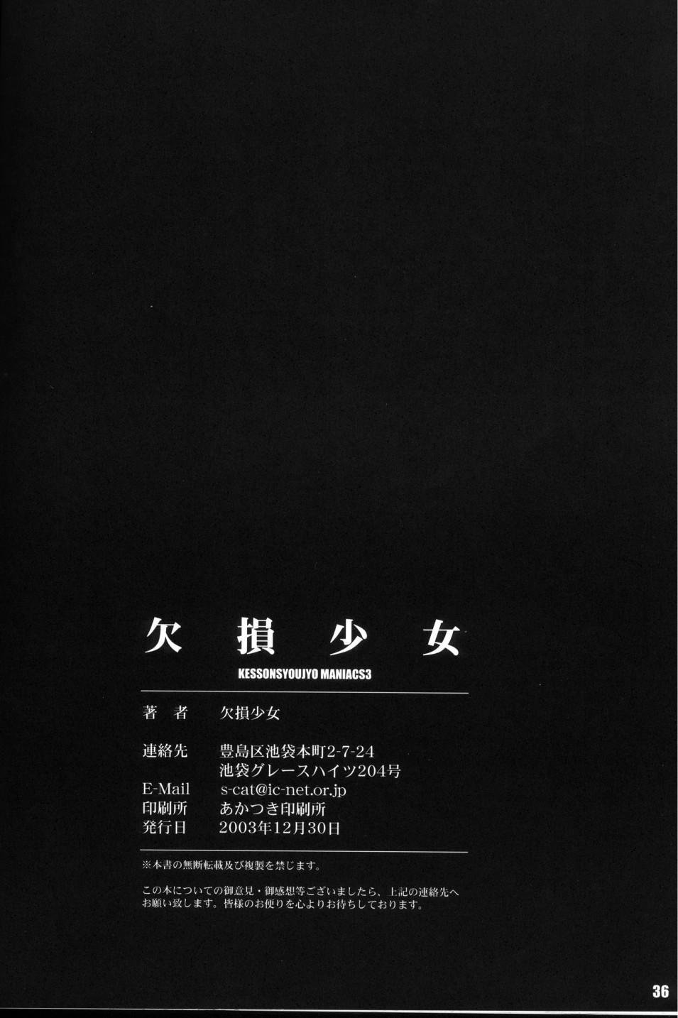 Kessen Shoujo MANIACS 3 34