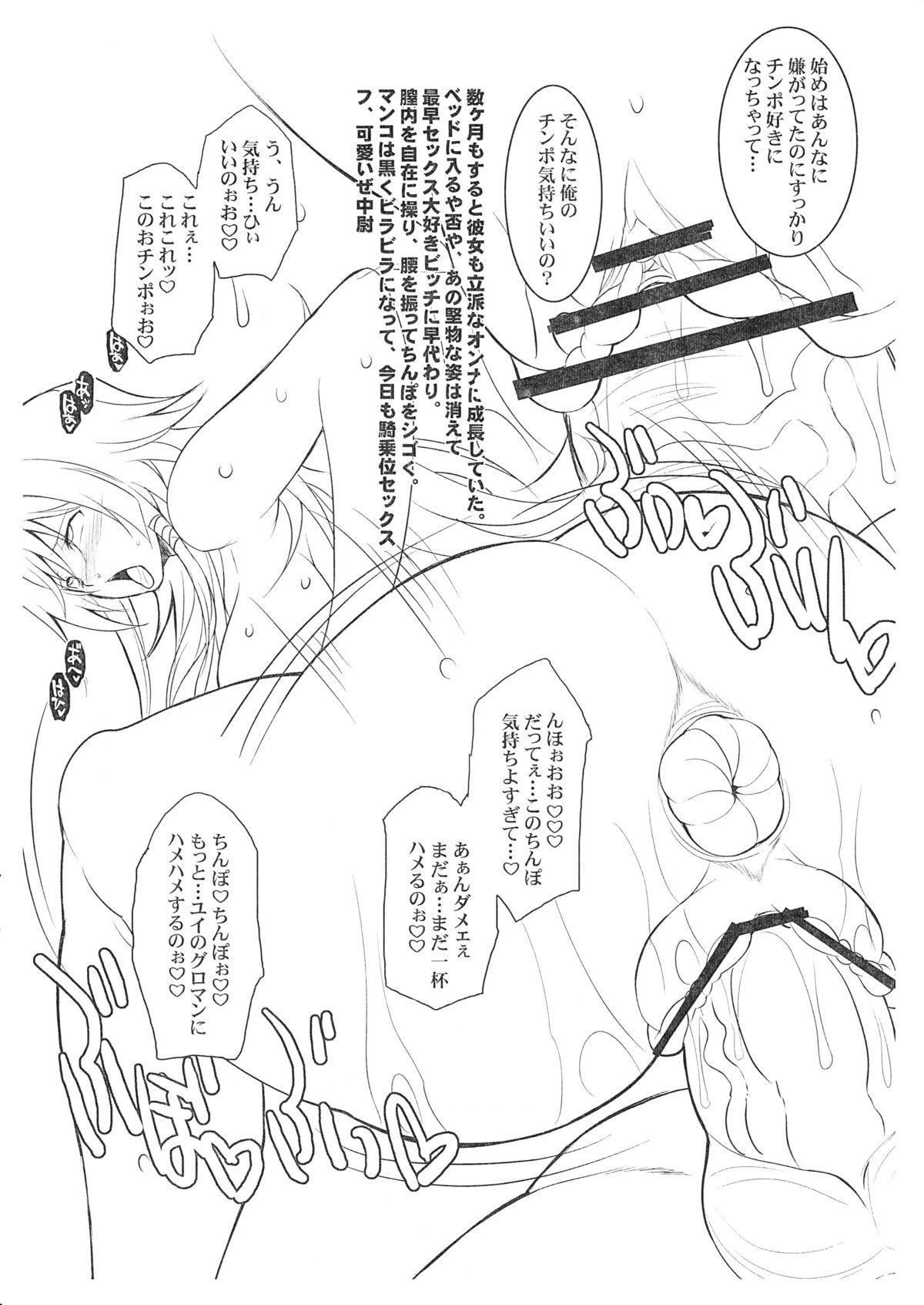 TE no Joseijin wo Ero Kousatsu Suru 5