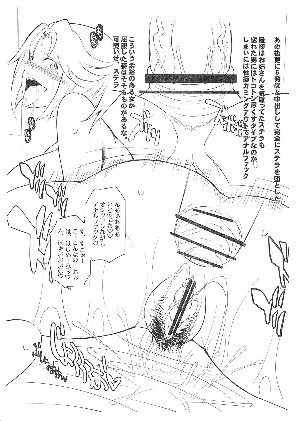 TE no Joseijin wo Ero Kousatsu Suru 8