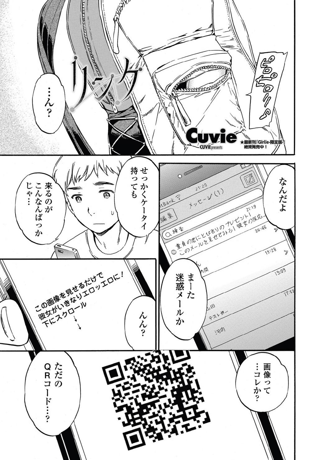 Link Ch.01-02 0