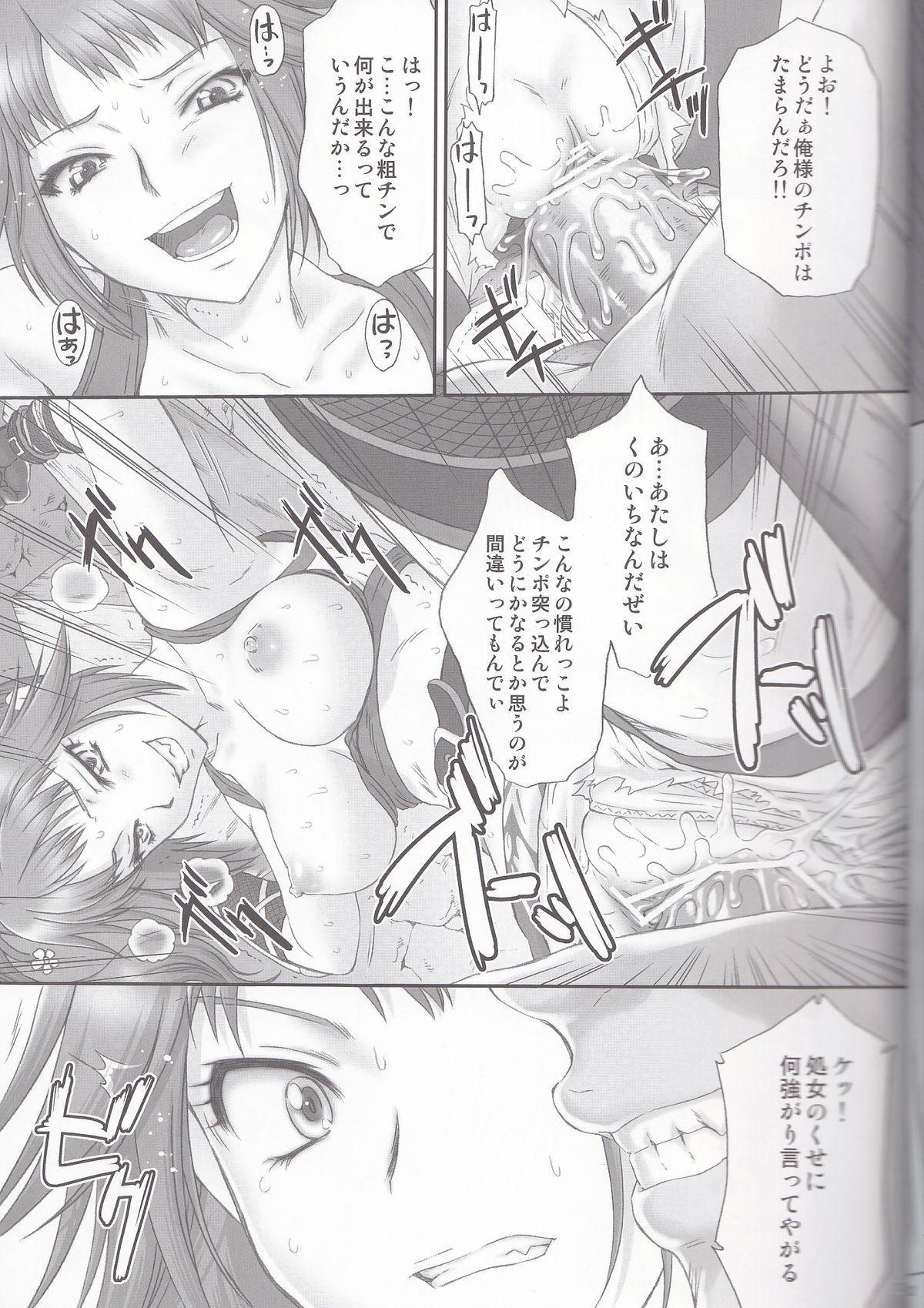 Kunoichi Muzan 11