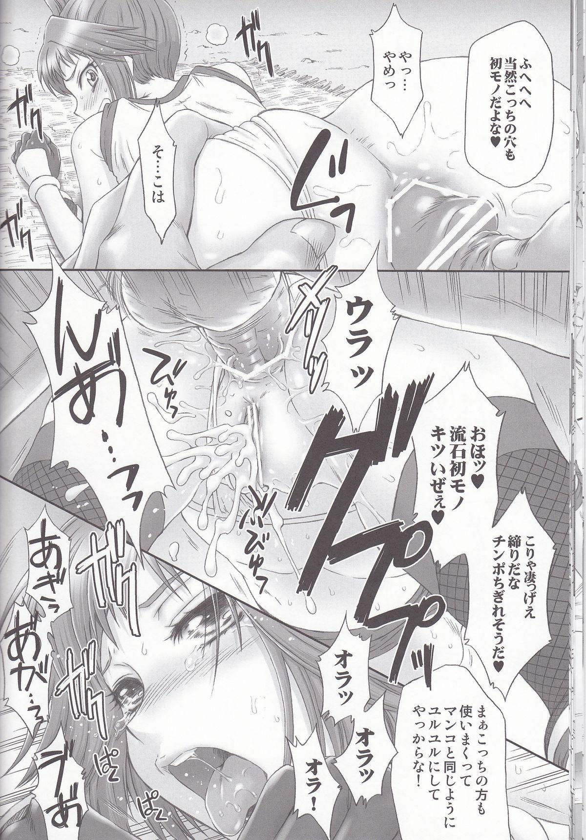 Kunoichi Muzan 16